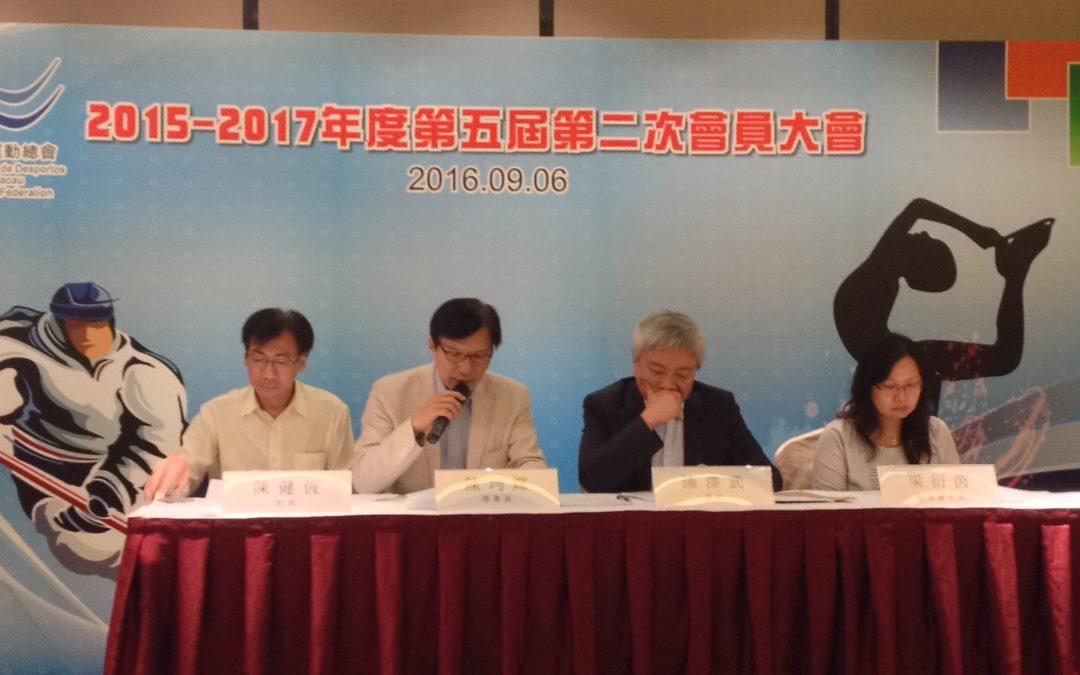 2015-2017年度第五屆第二次會員大會