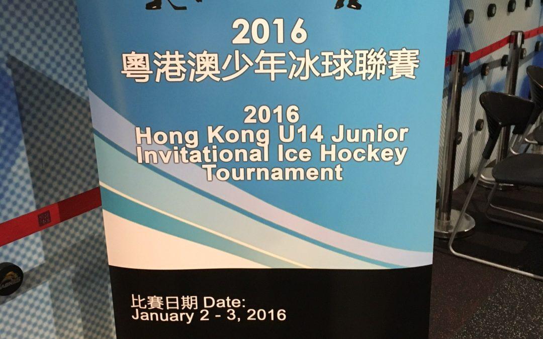 2016香港粵港澳冰球聯賽 – 澳門勇奪季軍