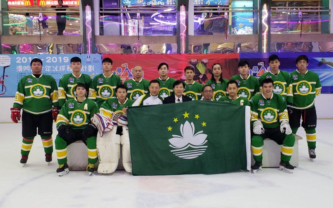 2019澳門參加亞洲冰球挑戰杯