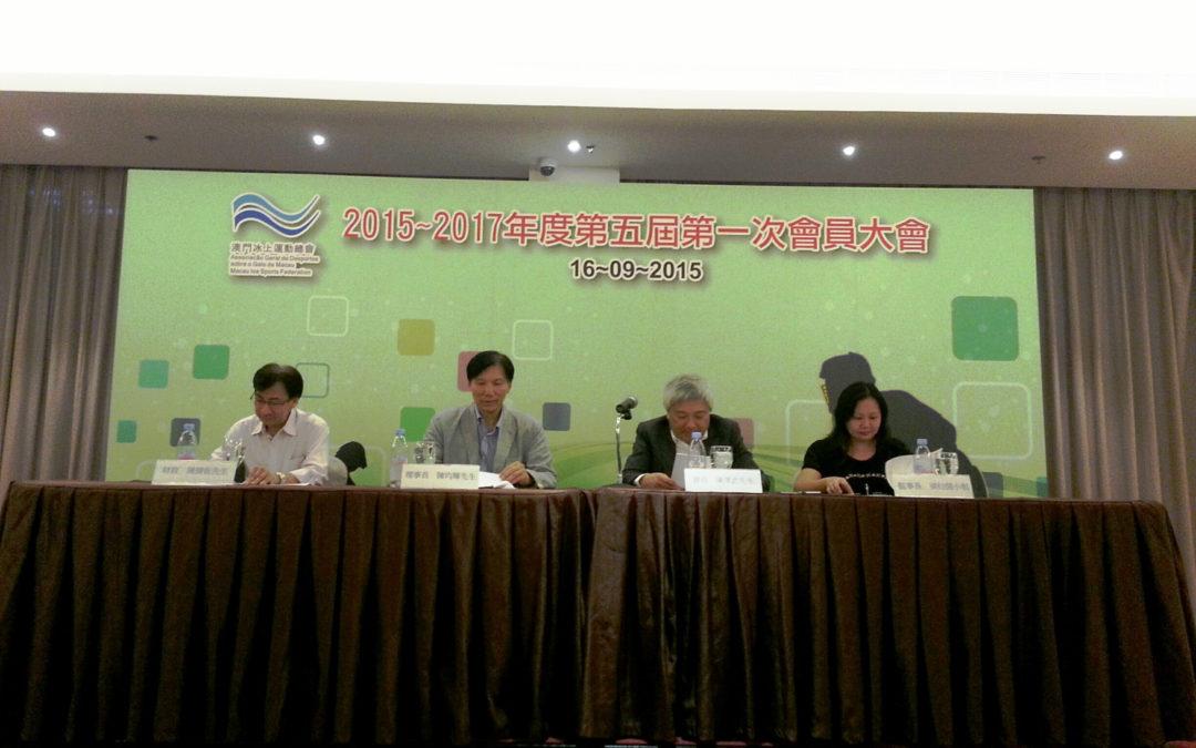 2015-2017年度第五屆第一次會員大會
